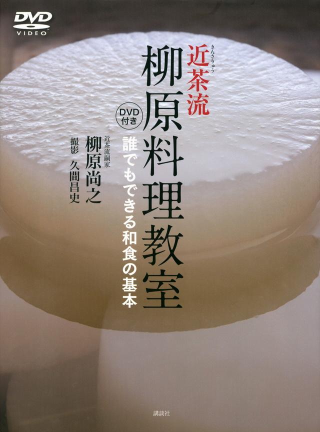 DVD付き 近茶流 柳原料理教室 誰でもできる和食の基本