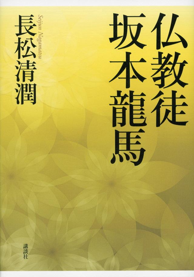 仏教徒 坂本龍馬
