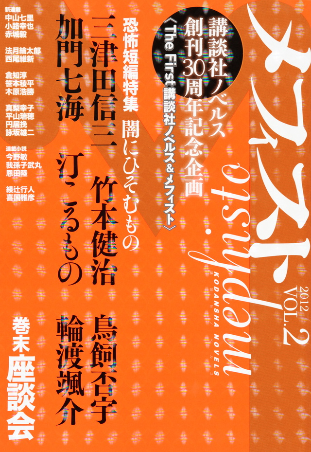 メフィスト 2012 VOL.2