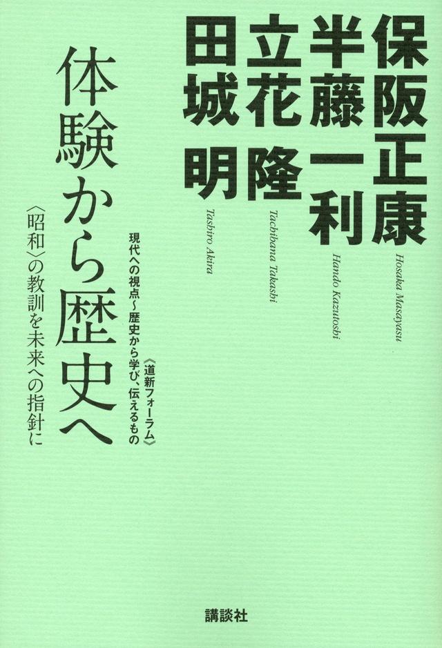 体験から歴史へ─〈昭和〉の教訓を未来への指針に