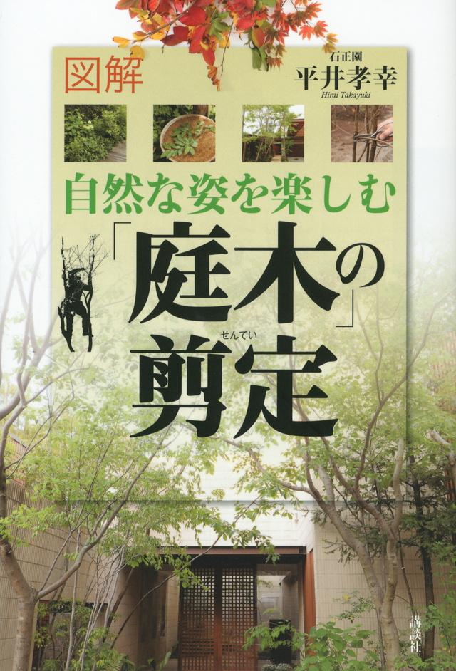 図解 自然な姿を楽しむ「庭木」の剪定