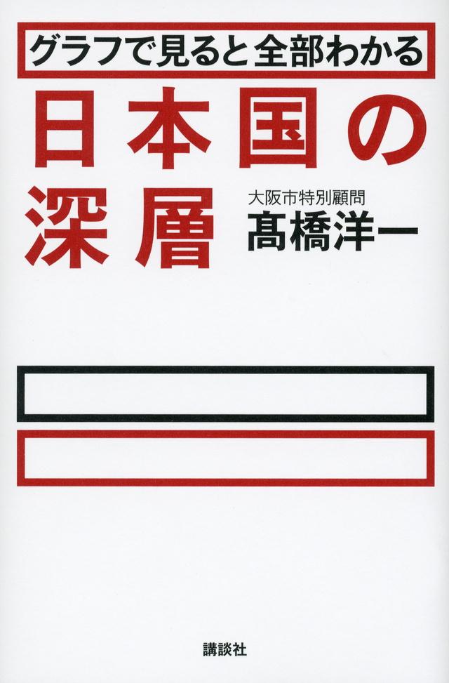 グラフで見ると全部わかる日本国の深層
