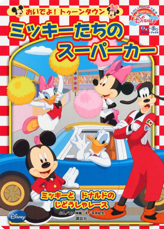 おいでよ! トゥーンタウン ミッキーたちの スーパーカー First Book Disney (ディズニーブックス)
