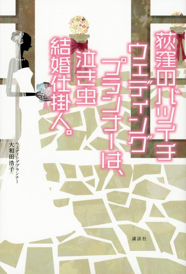 荻窪のバツイチウェディングプランナーは、泣き虫結婚仕掛人。