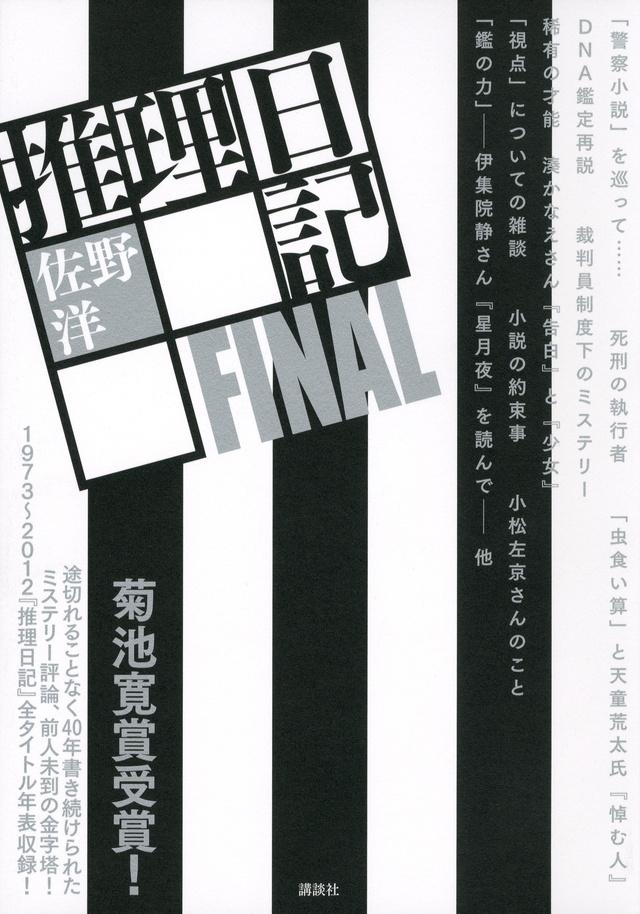 推理日記FINAL