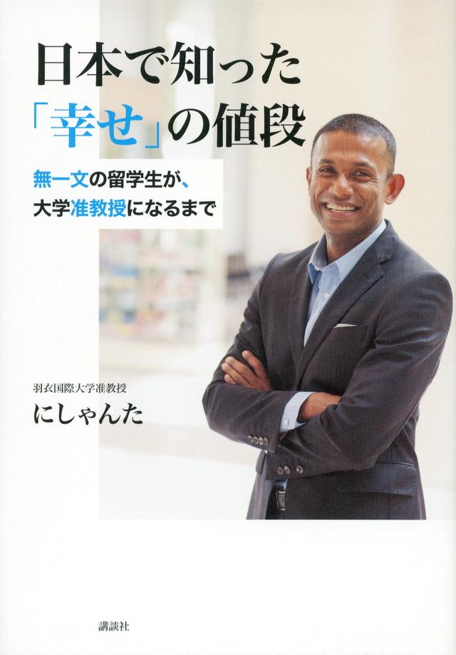 日本で知った「幸せ」の値段 無一文の留学生が、大学准教授にな