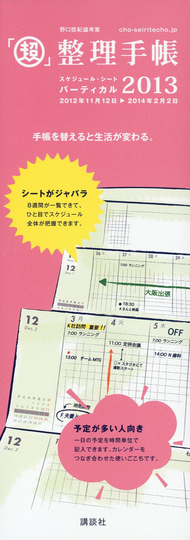 「超」整理手帳 スケジュール・シート バーティカル2013