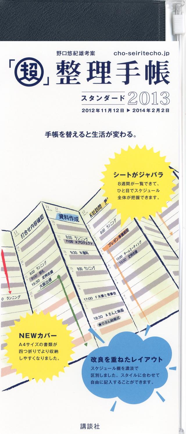 「超」整理手帳 スタンダード2013