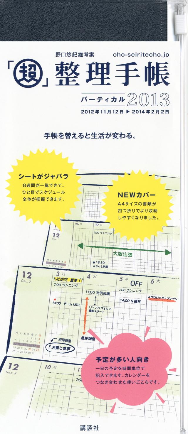 「超」整理手帳 バーティカル2013