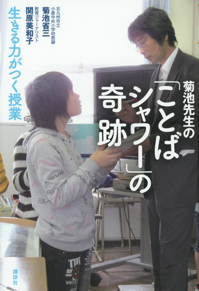菊池先生の「ことばシャワー」の奇跡 生きる力がつく授業