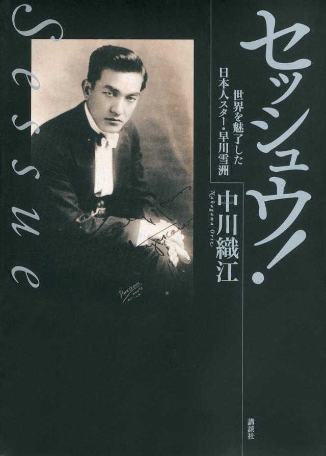 セッシュウ! 世界を魅了した日本人スター・早川雪洲