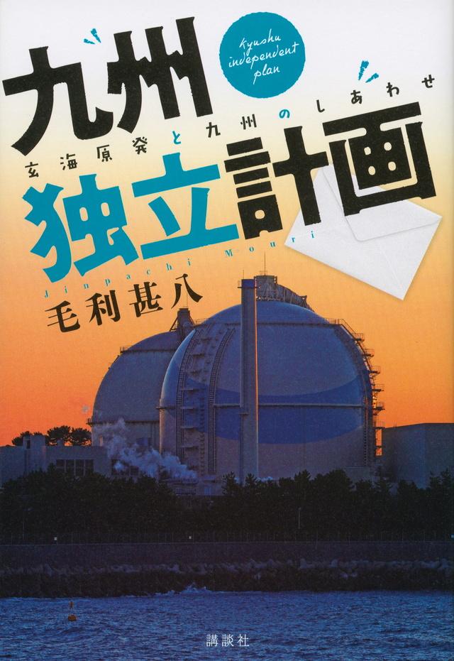 九州独立計画 玄海原発と九州のしあわせ