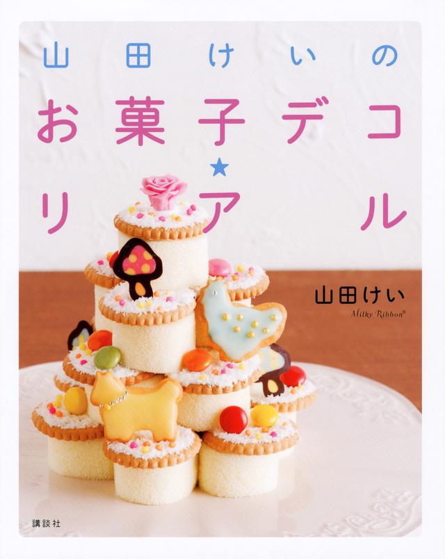 山田けいのお菓子デコ★リアル