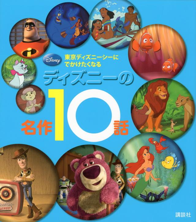 東京ディズニーシーに でかけたくなる ディズニーの名作10話