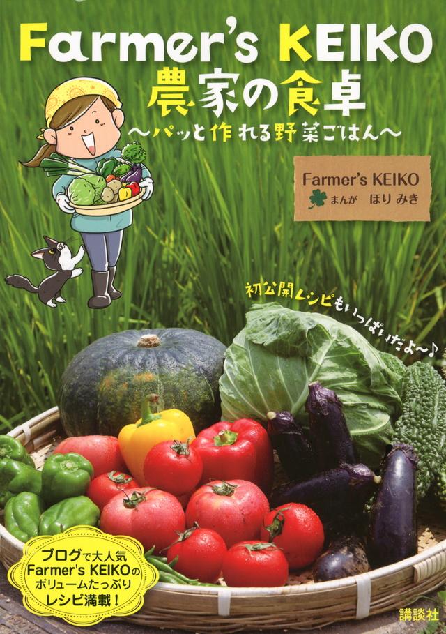 Farmer's KEIKO 農家の食卓 ~パッと作れる野菜ごはん~