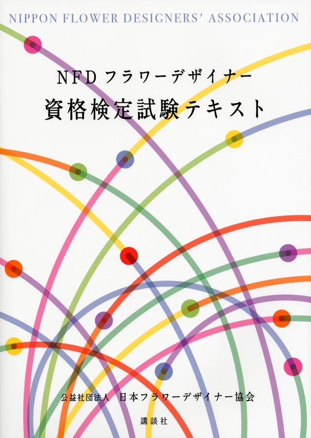 NFDフラワーデザイナー資格検定試験テキスト