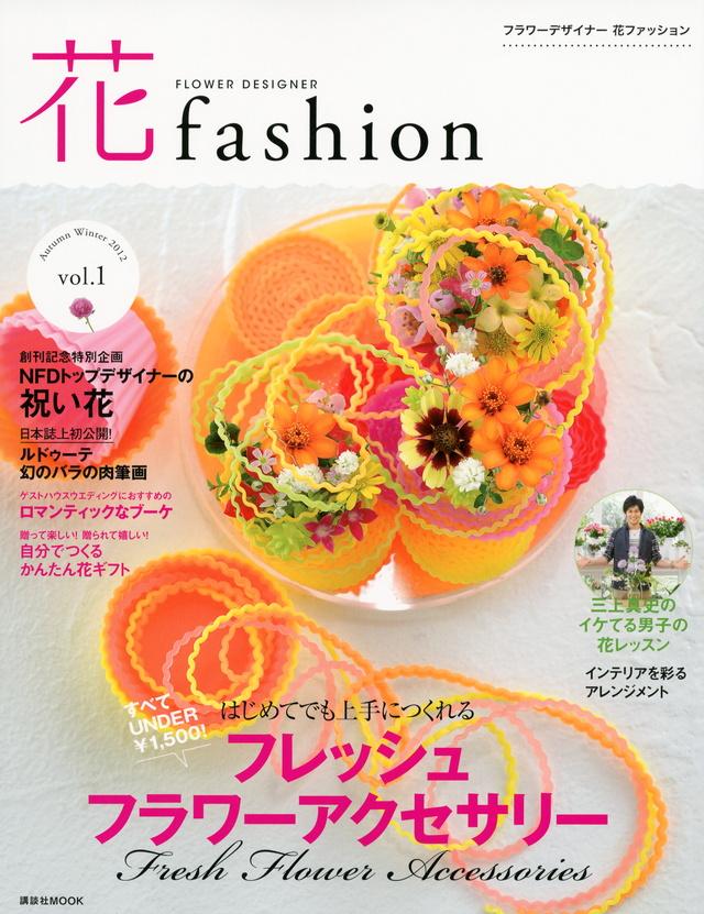 フラワーデザイナー 花ファッション vol.1