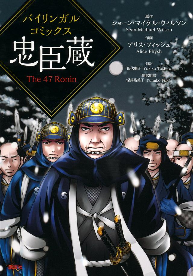 バイリンガルコミックス 忠臣蔵 The 47 Ronin