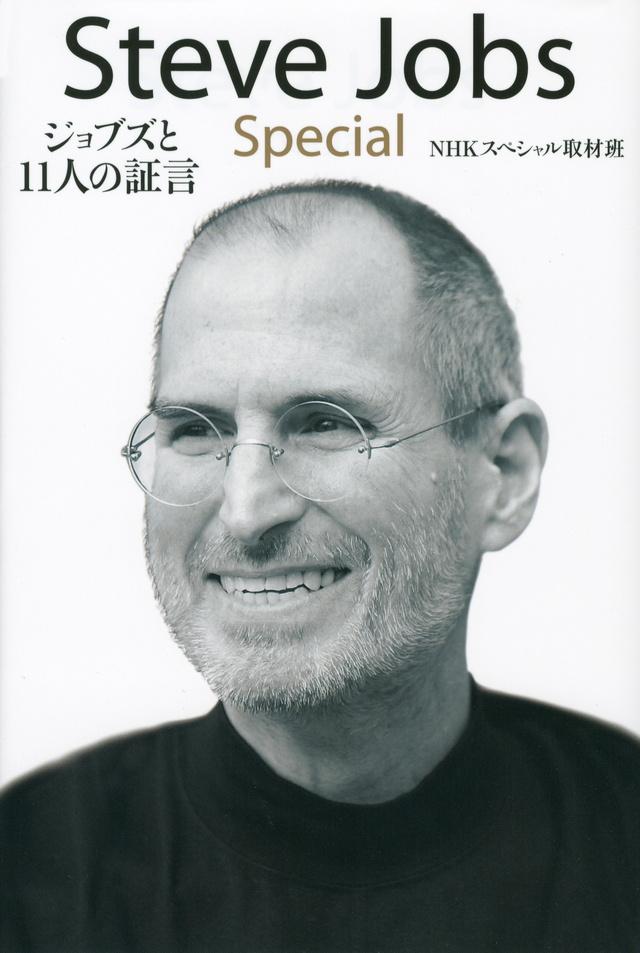 Steve Jobs Special ジョブズと11人の証言