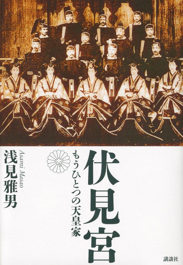 伏見宮─もうひとつの天皇家