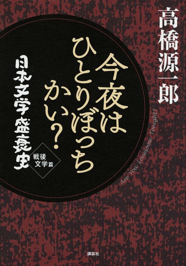 今夜はひとりぼっちかい? 日本文学盛衰史 戦後文学篇