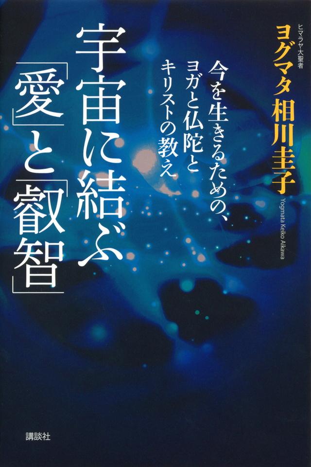 宇宙に結ぶ「愛」と「叡智」 今を生きるための、ヨガと仏陀と