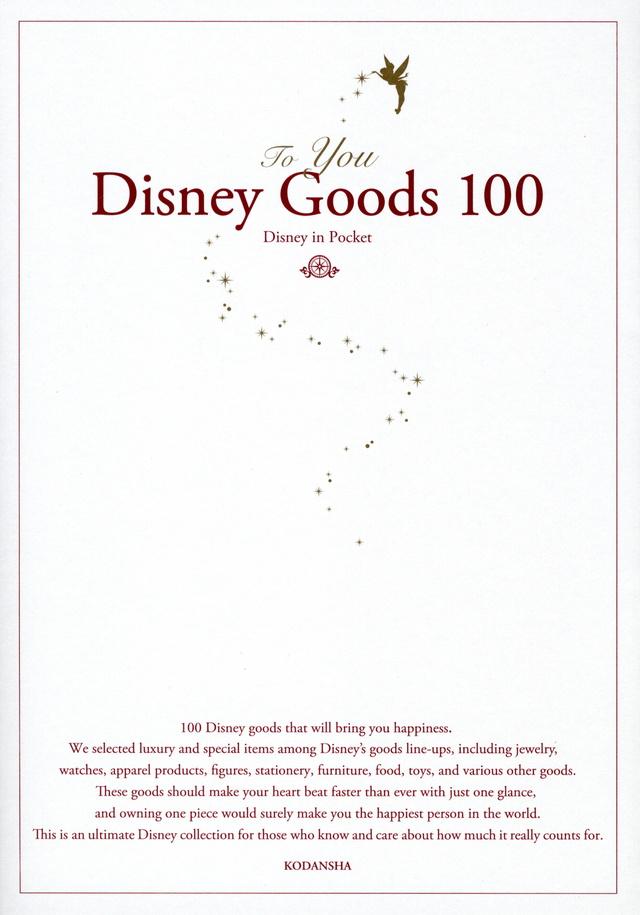 To You Disney Goods 100 Disney