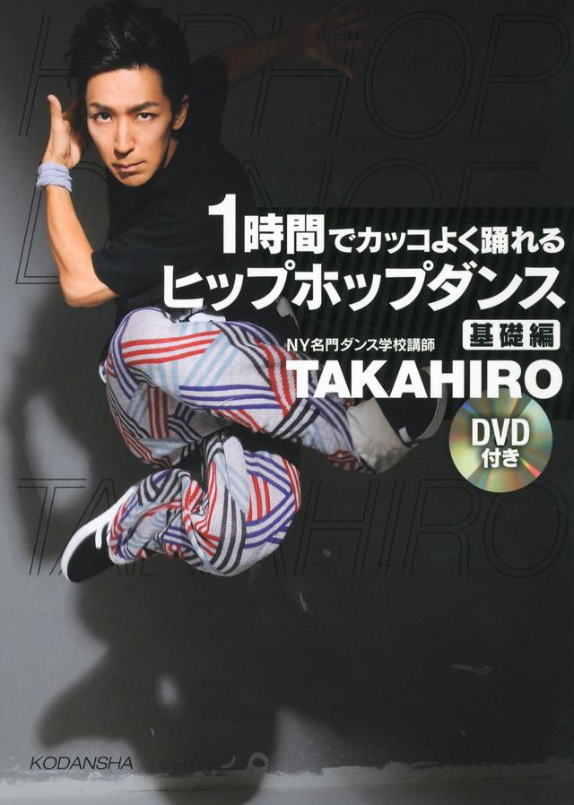 DVD付き 1時間でカッコよく踊れる ヒップホップダンス 基礎編