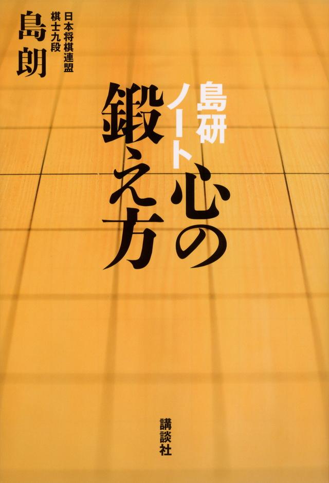 島研ノート 心の鍛え方