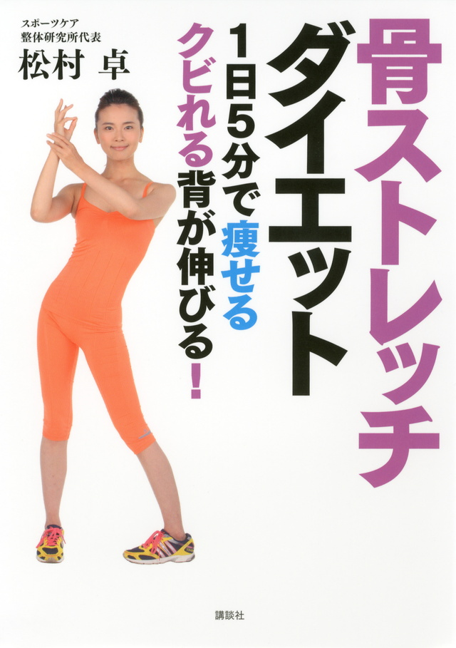 骨ストレッチ ダイエット 1日5分で痩せるクビれる背が伸びる