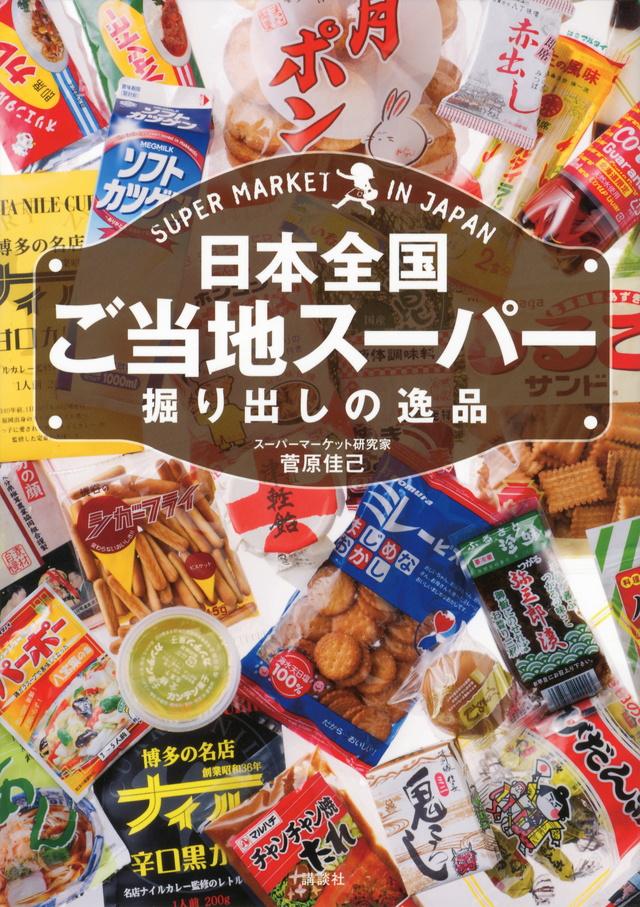 日本全国ご当地スーパー 掘り出しの逸品