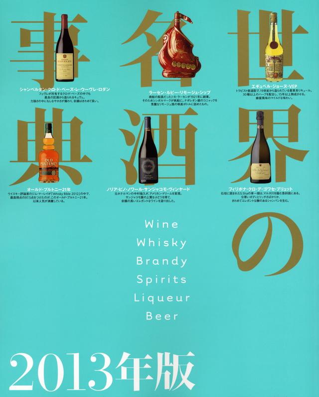 世界の名酒事典 2013年版