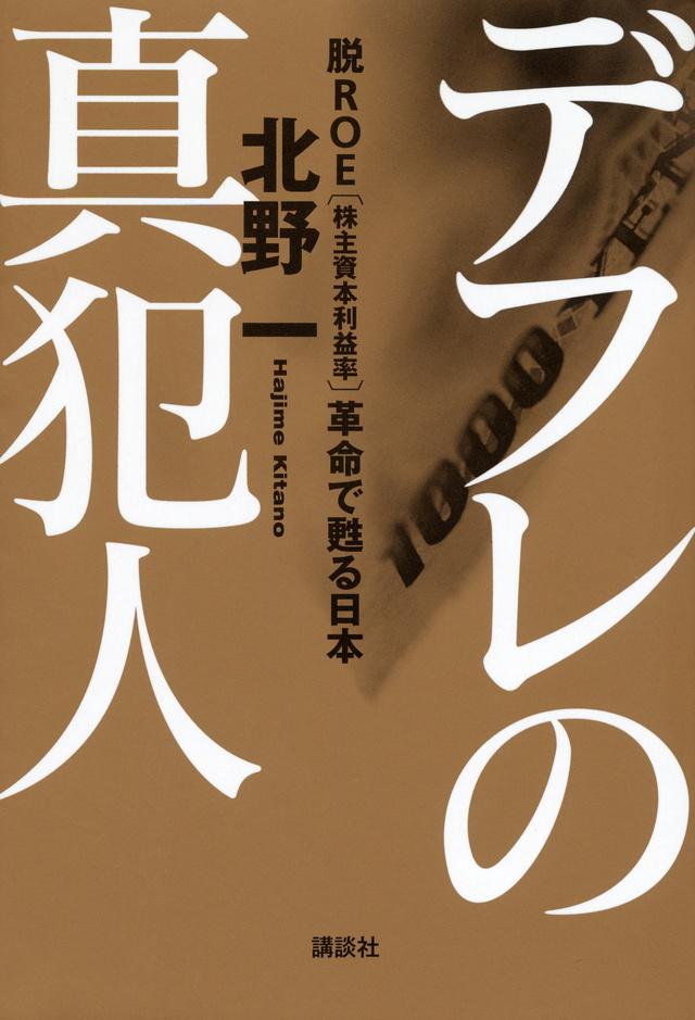 デフレの真犯人 ―脱ROE〔株主資本利益率〕革命で甦る日本