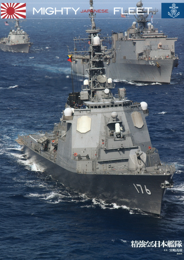 MIGHTY FLEET 精強なる日本艦隊