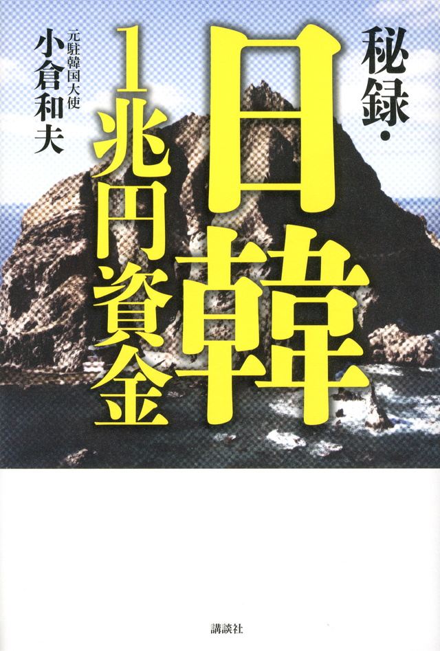 秘録・日韓1兆円資金