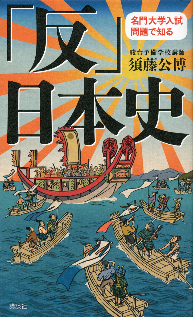 名門大学入試問題で知る「反」日本史