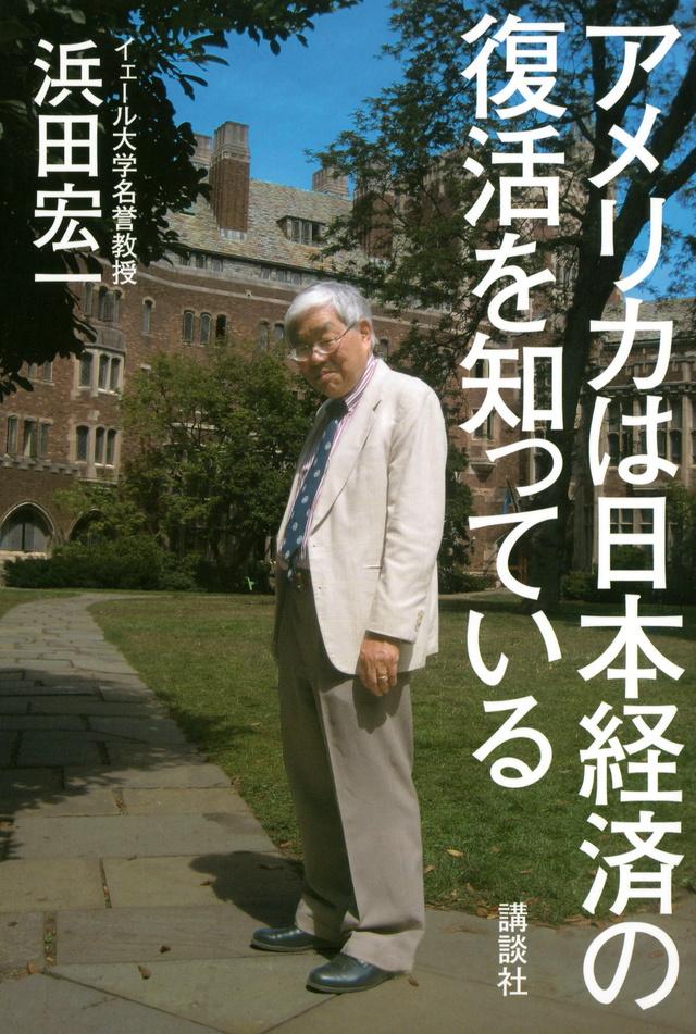 アメリカは日本経済の復活を知っている