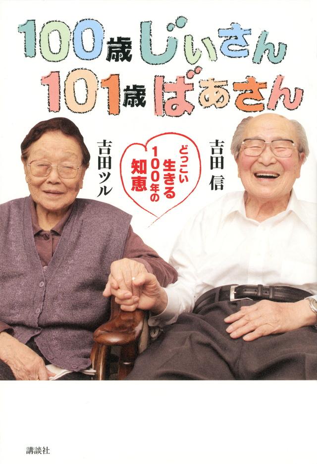 100歳じぃさん101歳ばぁさん ~どっこい生きる100年の知恵~