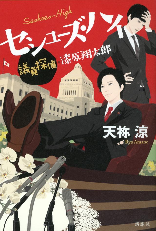 セシューズ・ハイ 議員探偵・漆原翔太郎