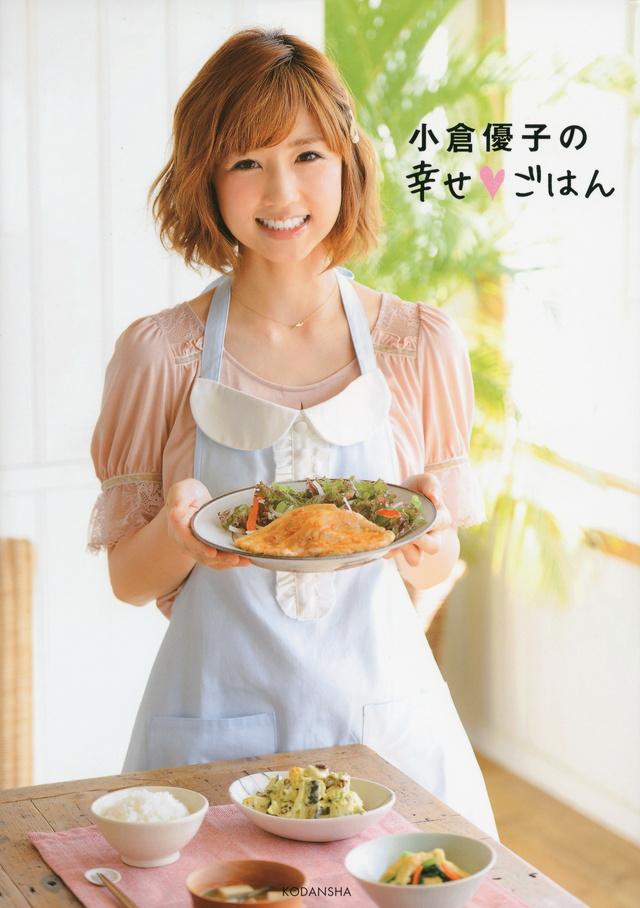 小倉優子の幸せごはん