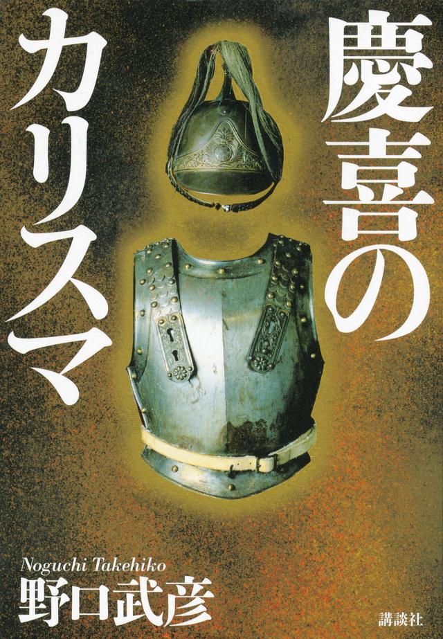 謎の多い徳川慶喜が目指したものはなんだったのか。