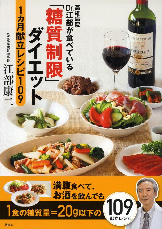 高雄病院 Dr.江部が食べている「糖質制限」ダイエット1ヵ月