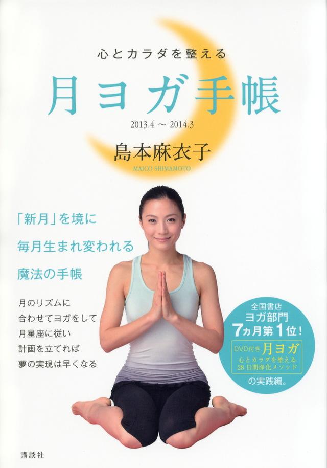 心とカラダを整える 月ヨガ手帳 2013.4~2014.3