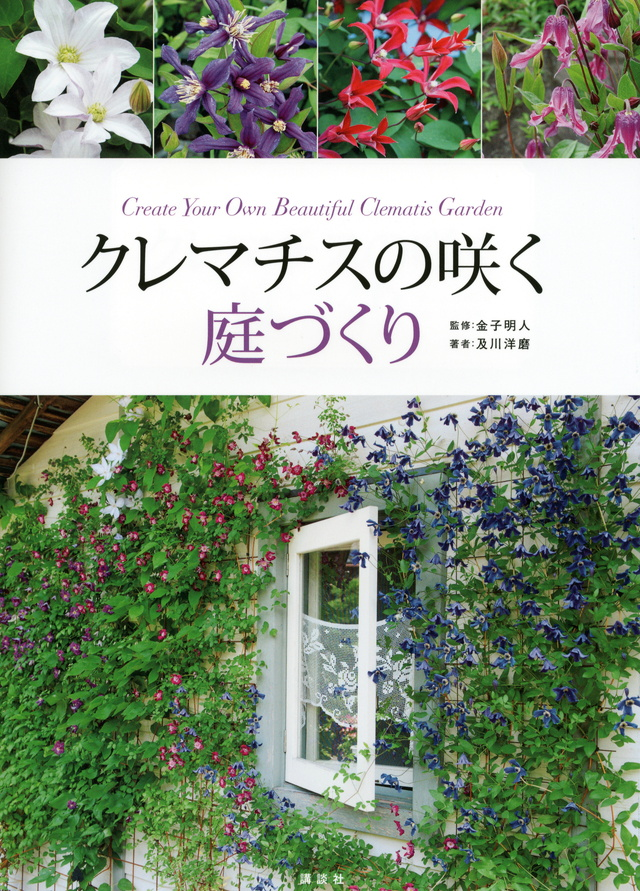 クレマチスの咲く庭づくり