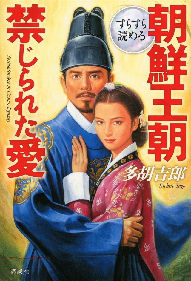 すらすら読める 朝鮮王朝禁じられた愛