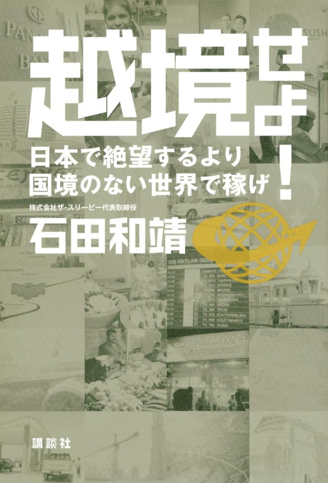 越境せよ! 日本で絶望するより国境のない世界で稼げ