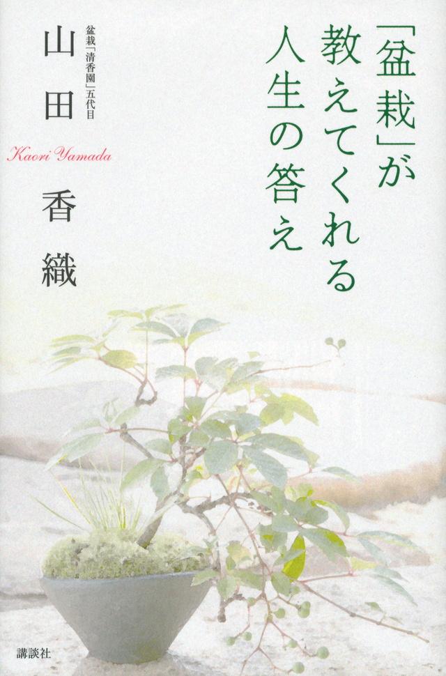 「盆栽」が教えてくれる人生の答え
