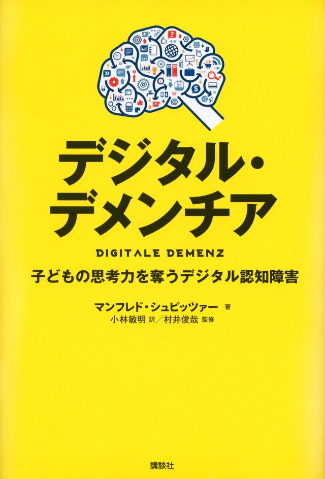 デジタル・デメンチア 子どもの思考力を奪うデジタル認知障害