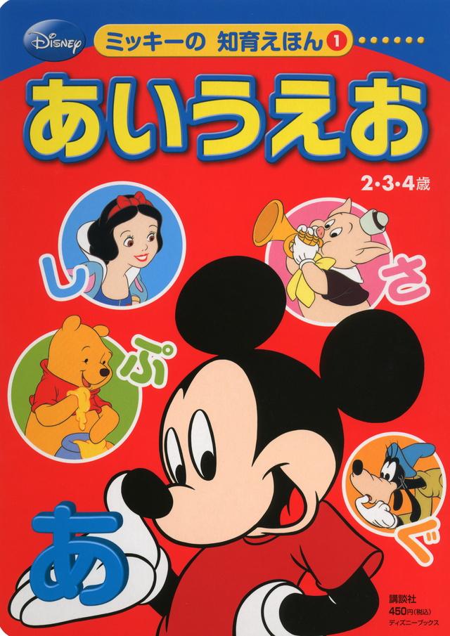 ディズニー ミッキーの 知育えほん(1) あいうえお(ディズニーブックス)