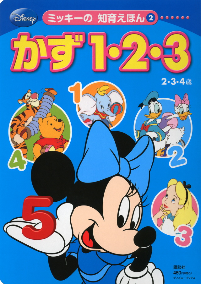 ディズニー ミッキーの 知育えほん(2) かず 1・2・3(ディズニーブックス)